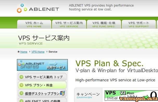 ablenet-high-performance-vps-with-low-cost-in-japan