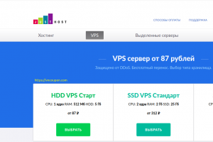 JustHost.ru – KVM VPS from $1.81/month – 200 Mbit with UNLIMITED bandwidth