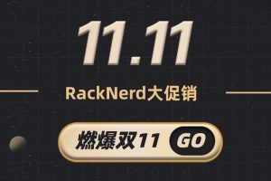 [11.11 SPECIALS] RackNerd – Special KVM VPS from $9.98/YEAR